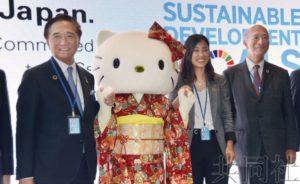 """日本起用""""凯蒂猫""""宣传联合国可持续发展目标"""