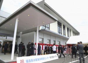 福岛海洋研究中心新楼竣工 加强辐射影响调查