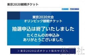 东京奥运第一轮抽签已售出门票322万张