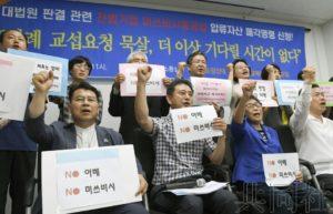 详讯:韩国原告向法院申请变卖三菱重工资产