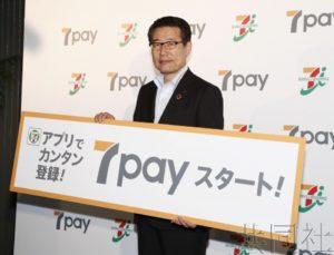 7-Eleven日本和全家便利店启用手机支付APP