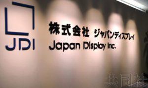 JDI确保800亿日元注资 能否兑现仍存忧虑