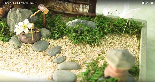 簡単に自宅で小庭を楽しめる作庭キット【連載:アキラの着目】