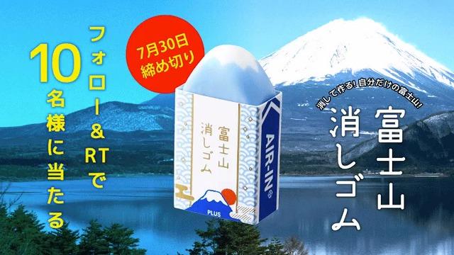 消して作る自分だけの富士山<数量限定>「エアイン富士山消しゴム」|プラス株式会社ステーショナリーカンパニー(PLUS Stationery)から引用