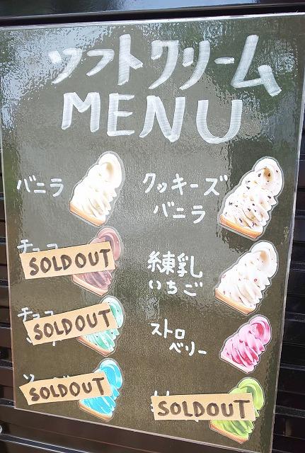 幌見峠ラベンダー園のソフトクリーム