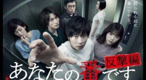 田中圭、原田知世主演《轮到你了》第13集收视率创新高