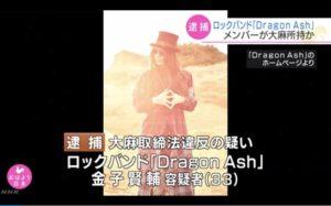 大麻风波停不了,Dragon Ash 成员KenKen涉藏大麻被捕!