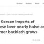 日本啤酒在韩遭抵制,7月进口少了快一半