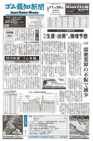 ゴム産業の総合専門紙「ゴム報知新聞」【連載:アキラの着目】