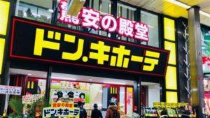 「唐吉诃德」要来了!台首家分店落脚东区将开3层楼卖场