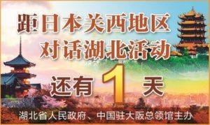 """日本关西地区""""对话湖北""""活动将在武汉举行"""