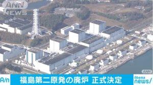 快讯:东电正式决定报废福岛二核所有反应堆