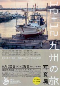 """""""12+12九州之旅""""摄影展在日本福冈举行"""