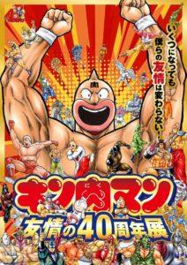 《筋肉人 友情的40周年展》大阪、东京、名古屋开展