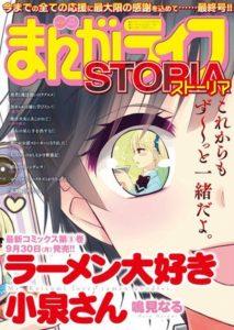 竹书房杂志《漫画生活Storia》休刊