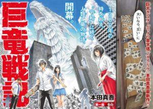 《破坏兽》作者本田真吾开始新连载《巨龙战记》