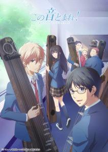 TV动画《一弦定音》后半段10月5日开播