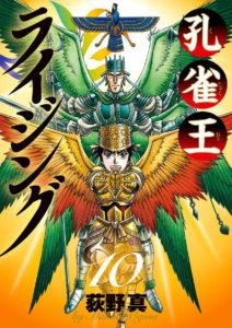 漫画《孔雀王RISING》完结卷发售