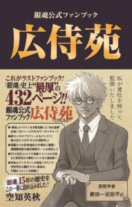 《银魂》最终卷&囊括15年历史432P的FUNBOOK明日发售