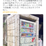大谷資料館との調和を図る自動販売機(栃木県宇都宮市)【連載:アキラの着目】