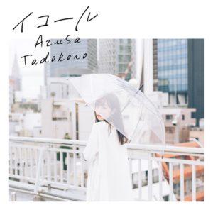 声优歌手田所梓将推出新单曲「イコール」