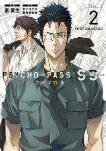 剧场版动画《PSYCHO-PASS心灵判官SS Case.2 「First Guardian」》漫画版发售