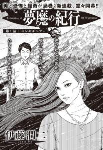 伊藤润二漫画《梦魔的纪行》完结