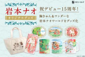 日本漫画家岩本奈绪出道15周年纪念周边发售