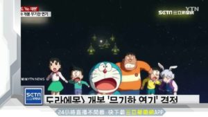 《哆啦A梦》到得了月球…却去不了韩国?日本动画遭抵制