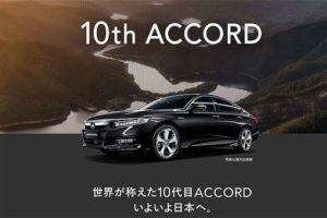 总算等到你了本田十代Accord总算要在日本上市了