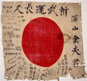 写着多桑请保重伴出征日章旗流落70年将回台