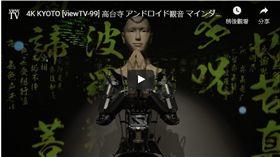 机器人观音普渡众生京都高台寺请祂来镇寺[影]