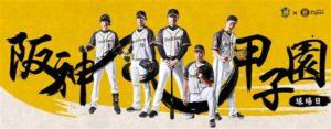 与阪神联名!中信兄弟穿上条纹球衣阪神虎队吉祥物来台湾