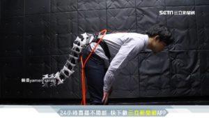 为老人量身订做!日研发「机械尾巴」 助老人平衡避免摔倒