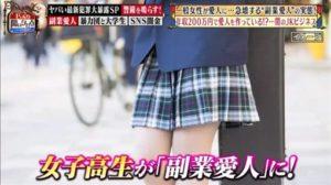 月入12万!日本女高中生新职业「兼职小三」 甚至可团购