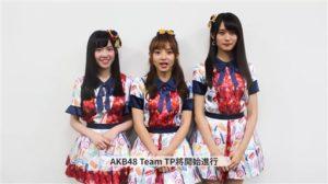 AKB48 Team TP 将为华语乐坛投下震撼弹