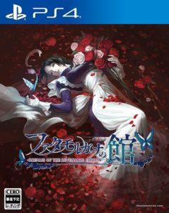 西洋浪漫悬疑恐怖视觉轻小说《海市蜃楼之馆》PS4版发售日正式公开