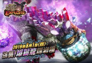 《魔物猎人EXPLORE》冰与毒的双重袭击、「爆锤龙辉岩种」重击登场!