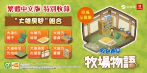 《哆啦A梦牧场物语》繁体中文PC版发售日确定!特典道具同步公开