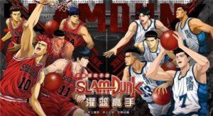 知名动画改编手游《SLAM DUNK 灌篮高手》正式取得中国版号,可望近期之内正式上线