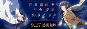 《青春猪头少年不会梦到怀梦美少女》日本票房极度好评!!9/27备好手帕冲戏院!