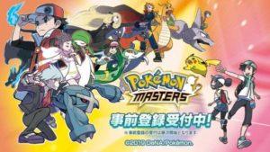 集结历代训练家《Pokémon Masters》确定在8月29日正式上线!