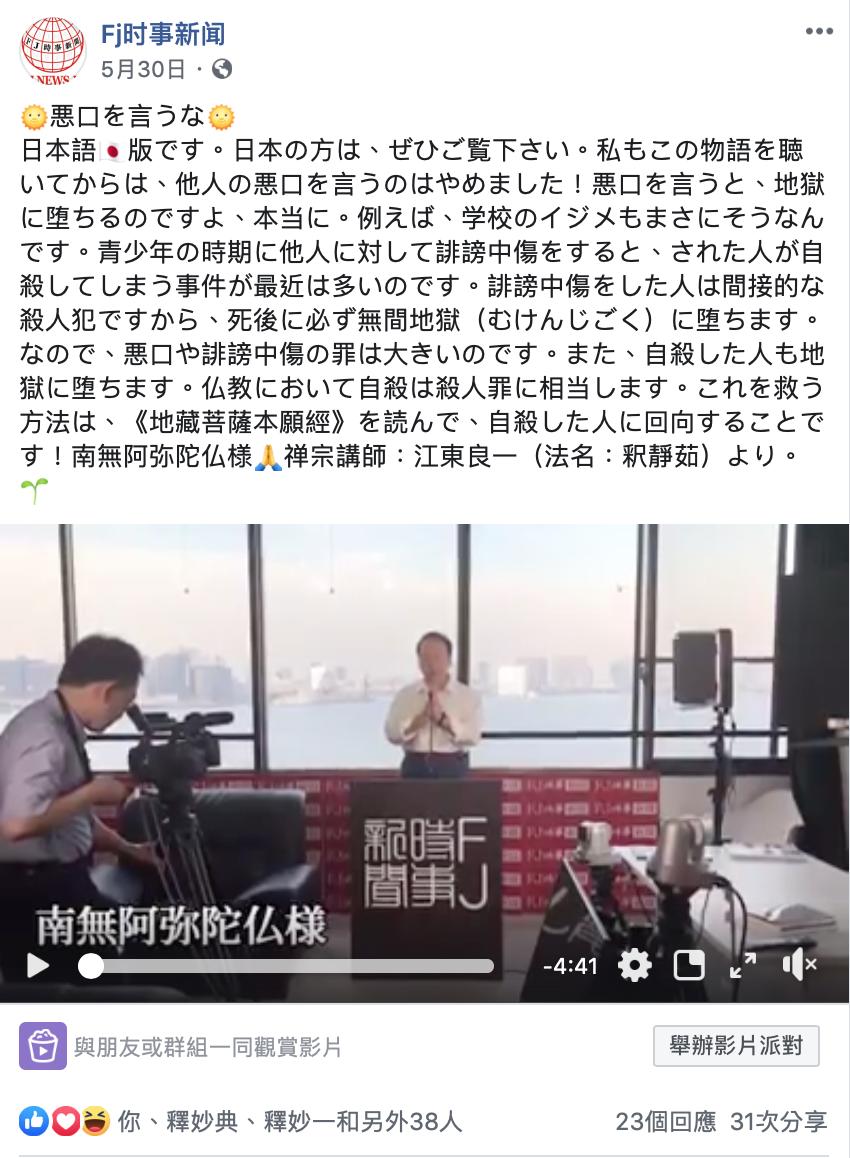 FACEBOOK 🌞悪口を言うな🌞 日本語🇯🇵版です。江東良一 5月30日