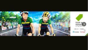 """不会骑自行车的羽生结弦为日本东北骑行活动""""Tour de 东北2019""""代言"""