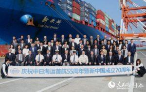 中日海运首航55周年纪念活动在横滨举行 见证中日海运开启新征程