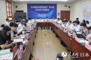中国社科院创刊《日本文论》刊发有关日本各领域研究成果