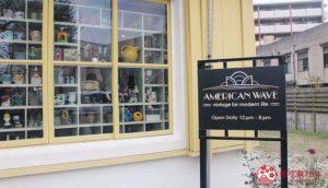 「American Wave」:挖宝美国古着杂货!