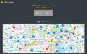 日本公司推色狼雷达,手机一键通报出没地