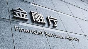 日本金融厅撤销银行必须定期更换业务员岗位的规定