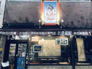 日本大屋书房 纸上的江户时代